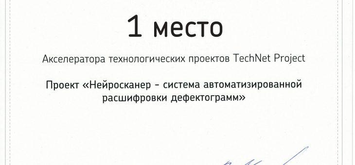 I место в акселераторе технологических проектов TechNet Project